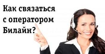 Как связаться с оператором?