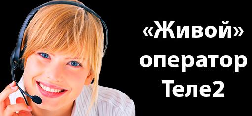 Служба техподдержки теле2